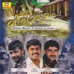 E Vidhyalayam songs
