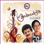 Shravanachandrika songs