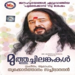 Muthuchilankakal songs