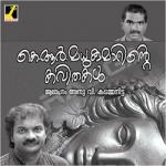 KR. Madhukumarinte Kavithakal songs