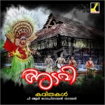 Adavi songs