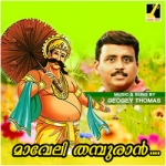 Maveli Thampuran songs
