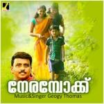 Nerambokku Gramam songs