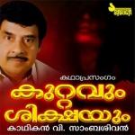 Kuttavum Sikshayum songs