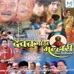 Daivat Majha Malhari songs