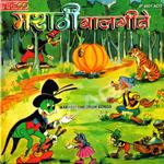 Marathi Childrens Songs songs
