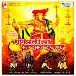 Ganapaticha Jay Jaykaar songs