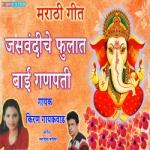 Jasvandichya Fulat Bai Ganpati songs