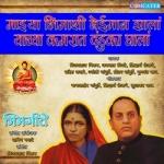 Mazya Bhimashi Beiman Zala Tyachya Kamrat Danduka Ghala