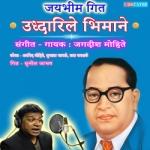 Uddharile Bhimane