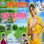 Gajar Fullela songs