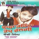 Baba Kehnda Top Chalgi songs