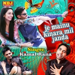 Je Manu Kinara Mil Janda songs
