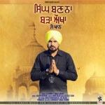 Singh Banna Barha Aukha songs
