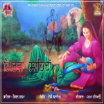 Mirza Sahiba songs