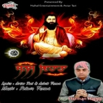 Janam Dihara songs