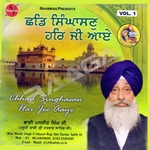 Chhad Singhasan Har Jee Aaye