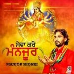Sewa Karo Manjoor songs