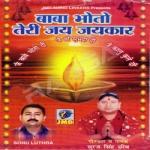 Baba Bhoto Teri Jai Jaikar songs