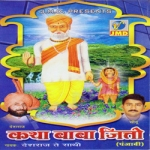 Katha Baba Jeeto songs