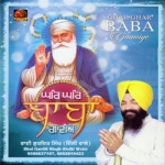Ghar Ghar Baba Gaawiye songs