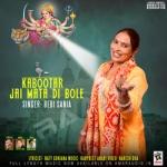 Kabootar Jai Mata Di Bole songs