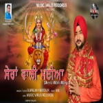 Shera Wali Maiya songs