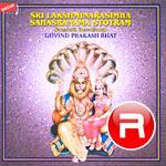 Sri Lakshminarasimha Sahasranama Stotram songs