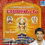 Devajapam songs