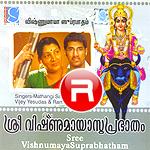Sree Vishnumaaya Suprabhatham songs