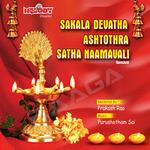 Sakala Devatha Ashtothra Satha Naamavali songs