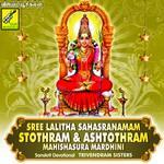 Sree Lalitha Sahasranamam Stothram & Ashtothram songs