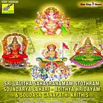 Soundarya Lahari Adithya Hridayam songs