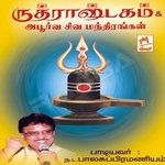 Sivasthotthira Mala  songs