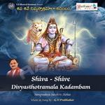 Shiva - Shive Divyasthotramala Kadambam songs