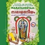 Narayaneeyam - Maya S Kumar (Vol 1)