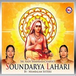 Sri Aadi Sankarachariya - Soundarya Lahari songs