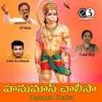 Hanuman Chaalisa songs