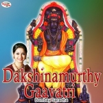 Dakshinamurthy Gaayatri Mantra songs