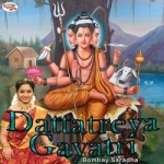 Dattatreya Gayatri Mantra songs
