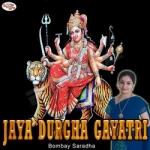 Jaya Durgha Gayatri Mantra songs