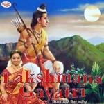 Lakshmana Gayatri Mantra songs