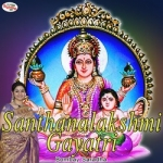 Santhanalakshmi Gayatri Mantra songs