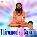Thirumoolar Gayatri Mantra songs