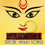 Mahashtami Special songs