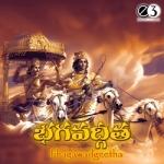 Bhagawadgeetha songs