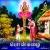 Deepavadive Thirumagale