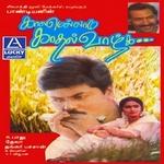 Kaalamellam Kadhal Vaazhga songs