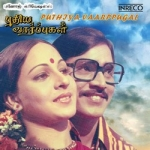 Puthiya Vaarpugal songs