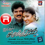 Samudhiram songs